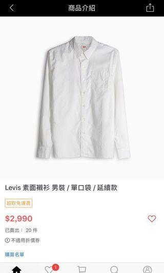 🚚 Levis白襯衫