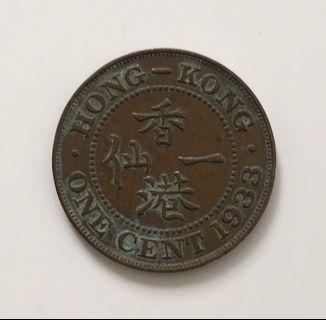 香港 戰前一仙 1933年 $50