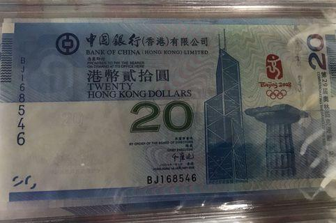 奧運紀念鈔