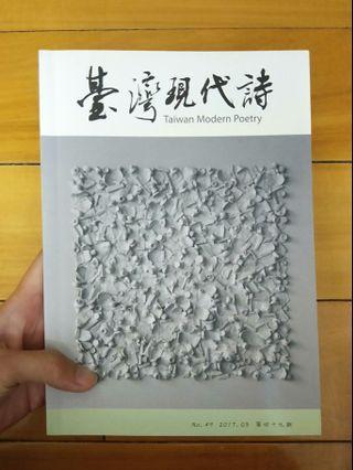 🚚 臺灣現代詩