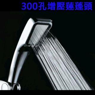 300孔 超強增壓 省水 蓮蓬頭