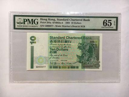 1993年渣打銀行$10,細鯉魚Good單軌細號77,PMG 65EPQ
