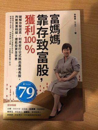 🚚 「富媽媽靠存股致富,獲利100%」投資理財書