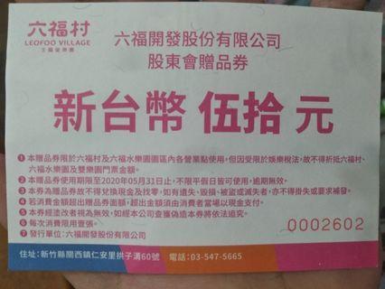 🚚 六福村園區內營業點五十元抵用卷