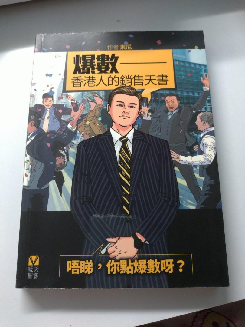 爆數-香港人的銷售天書