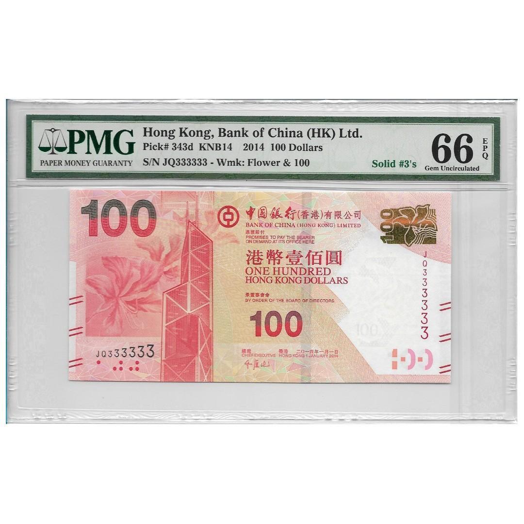 中國銀行 2014 $100 JX333333 PMG 66 EPQ 少見中銀全3