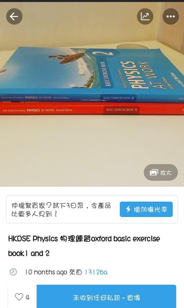 HKDSE Physics 物理練習oxford basic exercise book1