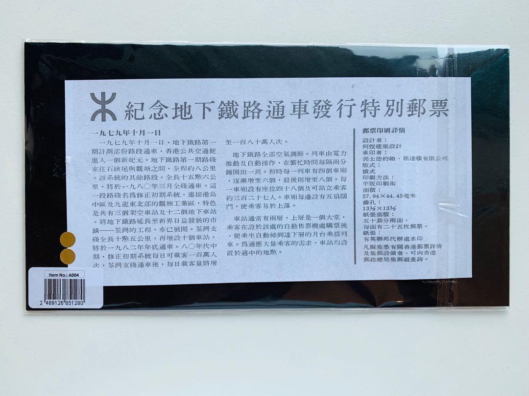MTR 地下鐵路(一九七九年首日封)#MTRmk