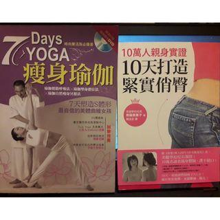 7天瘦身瑜伽 10天打造緊實俏臀 每本$15  包郵