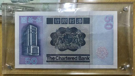 渣打銀行 舊版 伍拾圓紙幣