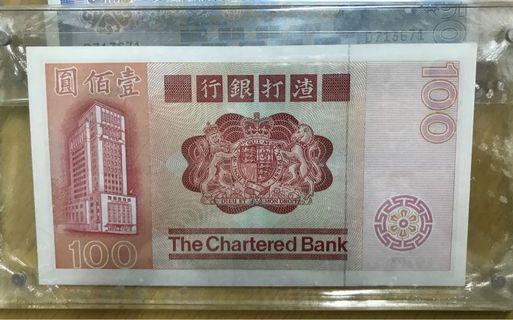 渣打銀行 舊版 壹佰紙幣