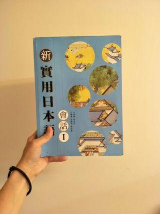🚚 新實用日本語 會話1 應日系用書