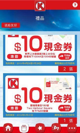 Circle K - coupons