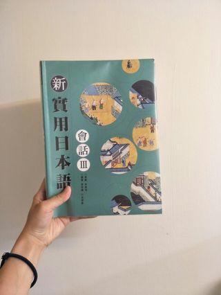 🚚 新實用日本語 會話3 應日系用書