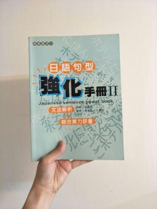🚚 強化手冊2 應日系用書