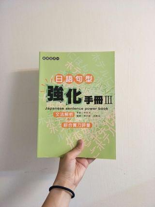 🚚 強化手冊3 應日系用書