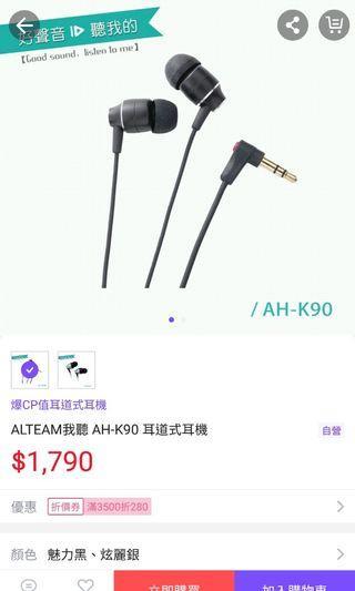 全新 ALTEAM  AH-K90 耳道式耳機 原價1790
