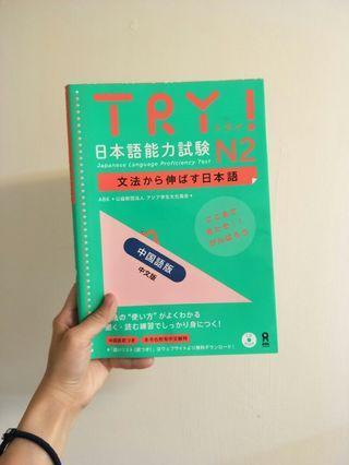 🚚 TRY 日本語能力試驗N2 應日系用書