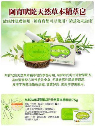 🚚 【Medimix】印度天然草本香皂 10入一組