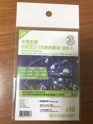 中國 澳門 3日 無限上網卡 Data sim card