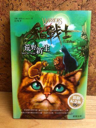 🚚 貓戰士-荒野新生