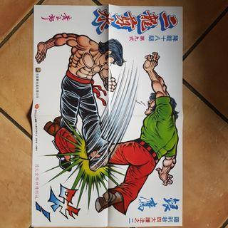 Hong kong comic 黄玉郎 龙虎门 海报 poster