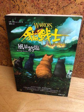 🚚 貓戰士-風暴將臨