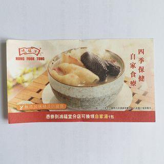 鴻福堂自家湯券 Hung Fook Tong Soup coupon