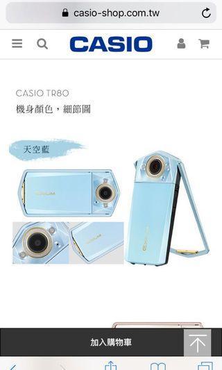 🚚 Tr80 天空藍