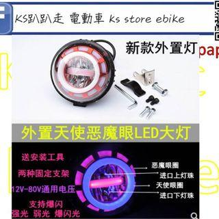(KS STORE) ebike LED Light  車燈  凱歌趴趴走 電動車