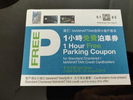 Times Square 1-hr Free Parking Coupon