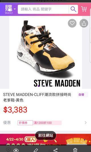 Steve Madden老爹鞋