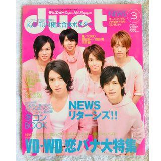 6人NEWS 封面日雜 (Duet) 2007.03