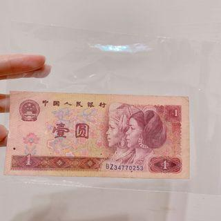 🚚 中國人民銀行 第四版 壹元紙鈔 絕版 1980