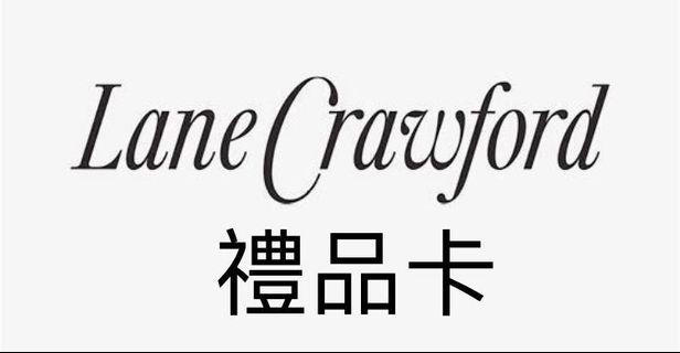 *9折收* 連卡佛禮品卡 Lane Crawford Gift Card 90%
