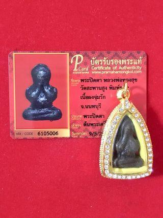Lp Thongsuk Phra Pidta Wat Saphansoong BE2495-2525