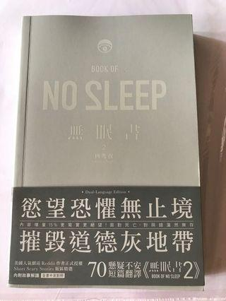 無眠書 2 Book of No Sleep 2