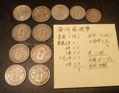 滿洲國硬幣共11枚 vf - vf+