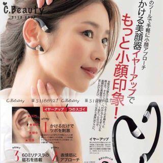 日本【小臉神器】avex ear up
