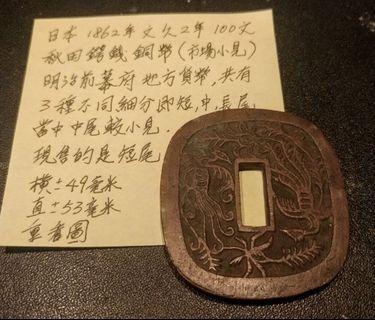 日本1862年秋田鍔錢(品相極美 Ef, 市場希小)