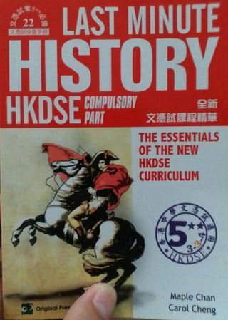 history教科書/補習/textbook/book/tutorial
