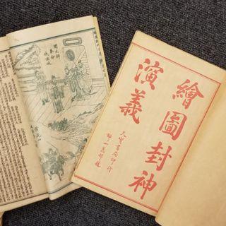 民初石印版《繪圖封神演義》卷1至8完整本