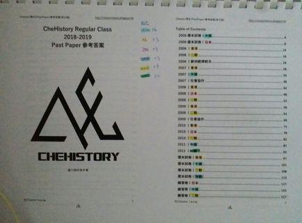 Chehistory history pastpaper answer答案