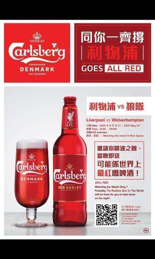嘉士伯 Carlsberg -利物浦 限量 Red Barley 啤酒(100% 全新