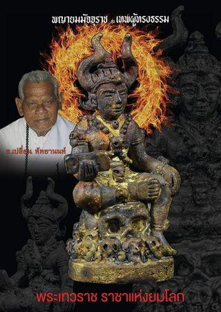 阿贊扁  Wat Khao Or , 2561 閻羅王 小立尊