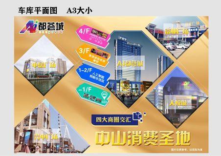 中山市區旺位#總價25萬一個車位,月收租2300元#低投資高回報!