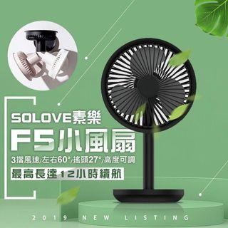 🚚 SoLove素樂【F5小風扇】桌上型風扇 充電風扇 USB風扇  立式風扇 辦公室 學生宿舍 床頭