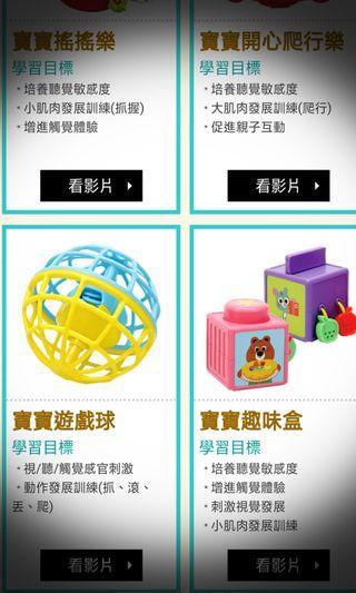 巧連智月齡9遊戲球+趣味盒