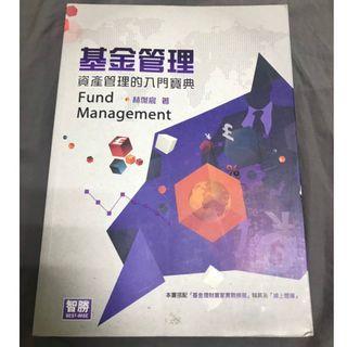 二手書 智勝文化 基金管理:資產管理的入門寶典 林傑宸