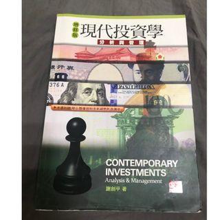 二手書 致勝文化 現代投資學:分析與管理 增修版 謝劍平
